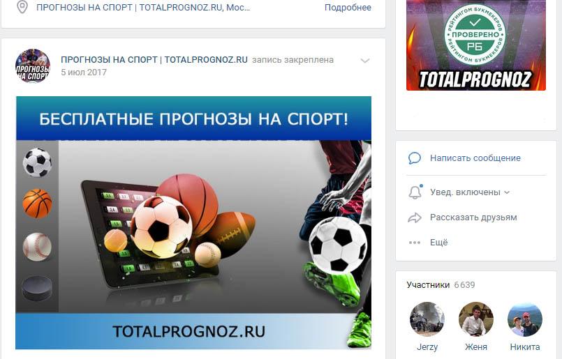 Totalprognoz.ru соцсети