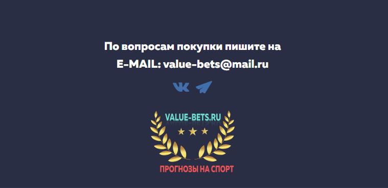value-bets покупка