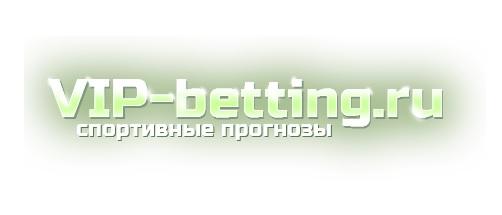 vip-betting сайт