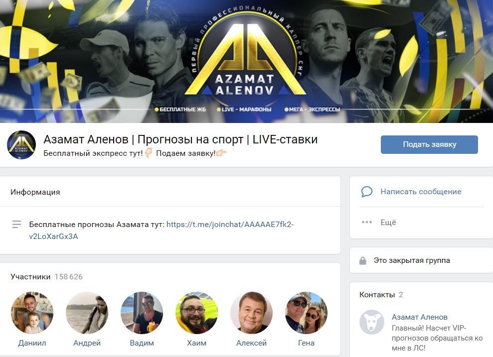Азамат Аленов vk