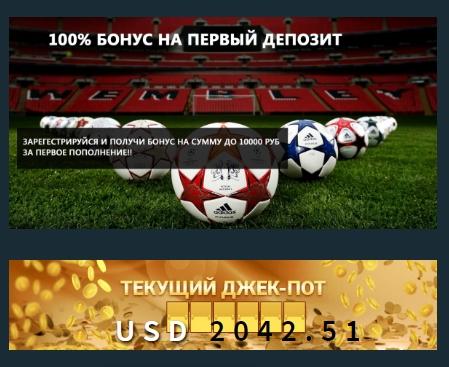 Бонусы от Ligafansport.ru
