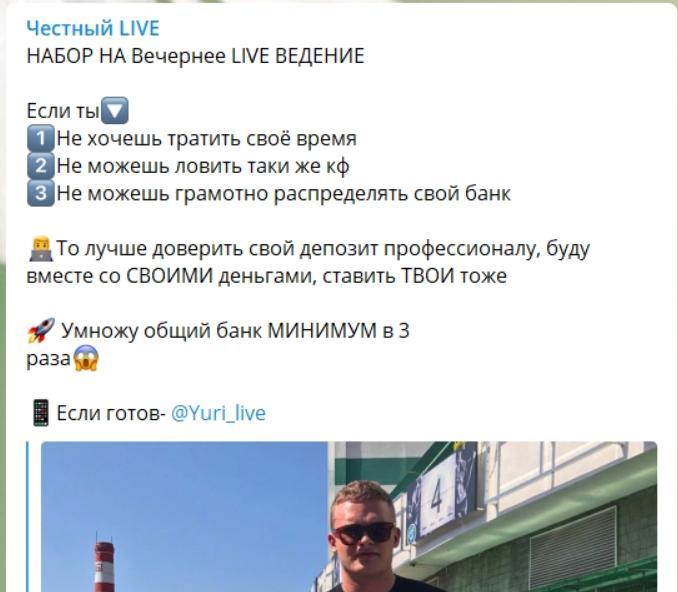 Раскрутка счета от LIVE с Юрой (ex. Честный Live)