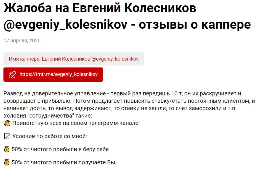 Отзывы о Евгений Колесников — Телеграмм-канал