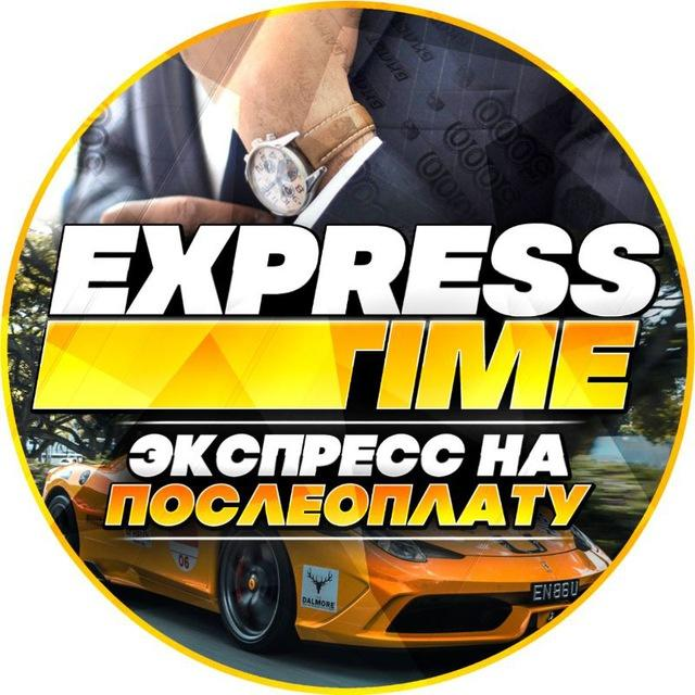 express time