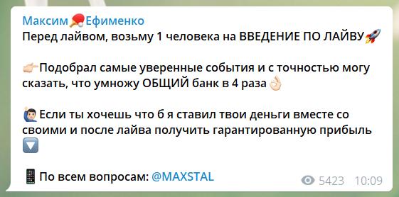 Раскрутка счета на канале Максим Ефименко в Телеграмме