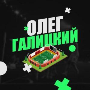 Олег Галицкий отзывы