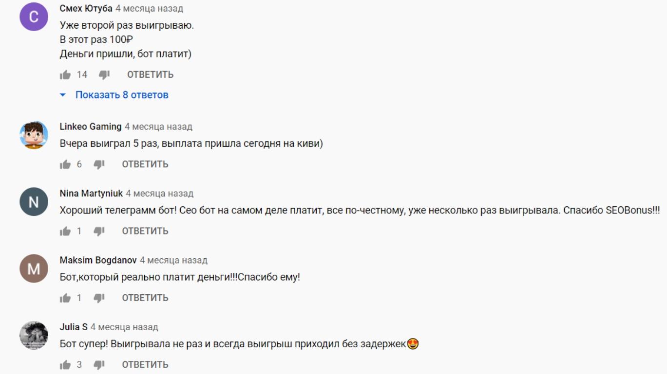 Отзывы о боте SEOBonus