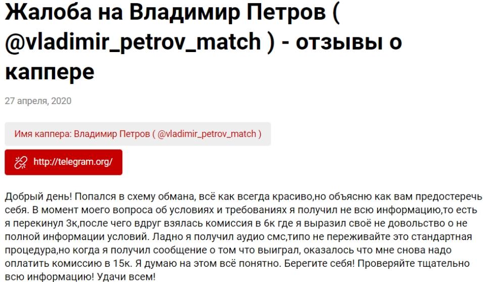 Отзывы о канале Договорные матчи | Владимир Петров