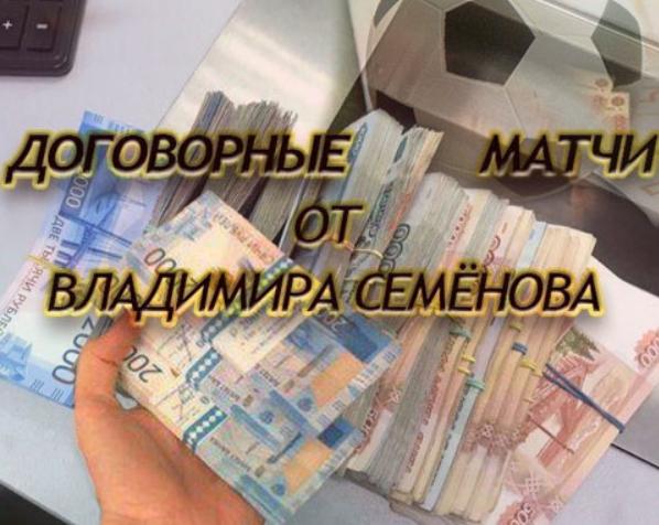 Отзывы о канале Договорные матчи от Владимира Семенова в Телеграмме