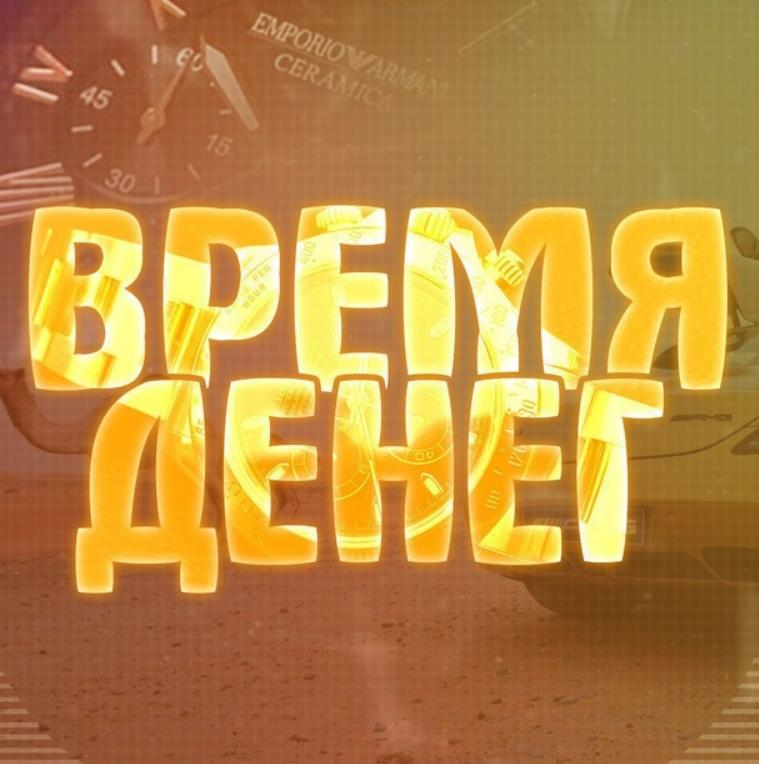 Отзывы о канале Время Денег в Телеграмме