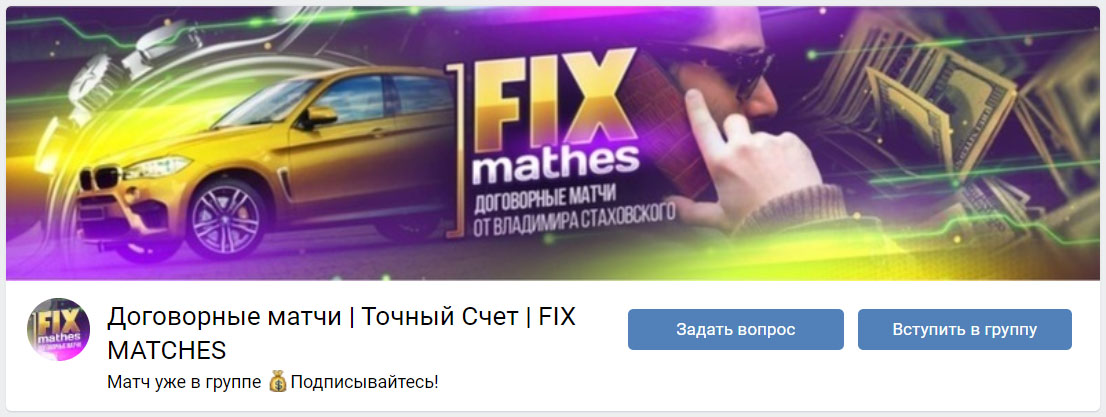 Группа ВК Fixed Matches