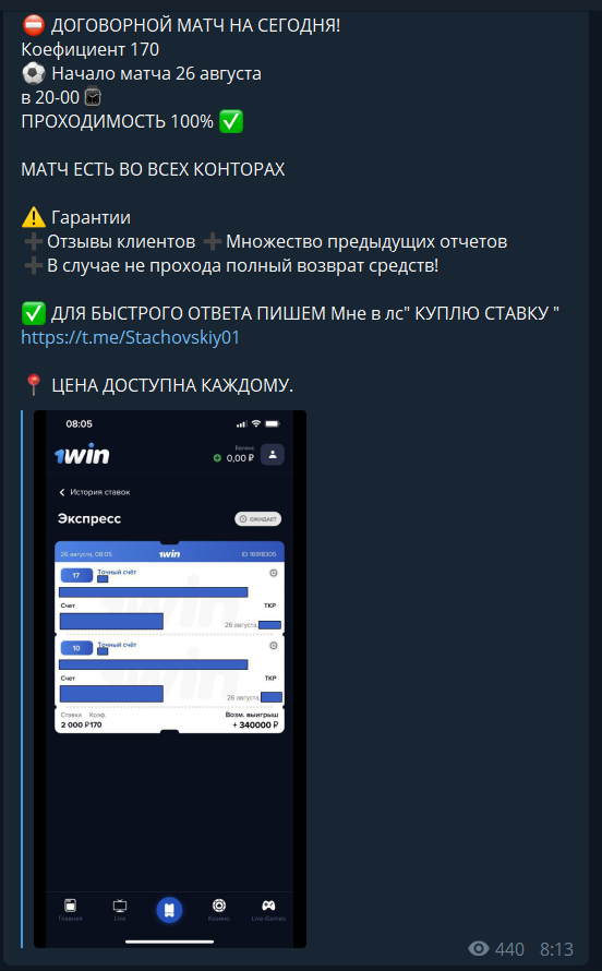 fix matches ставки
