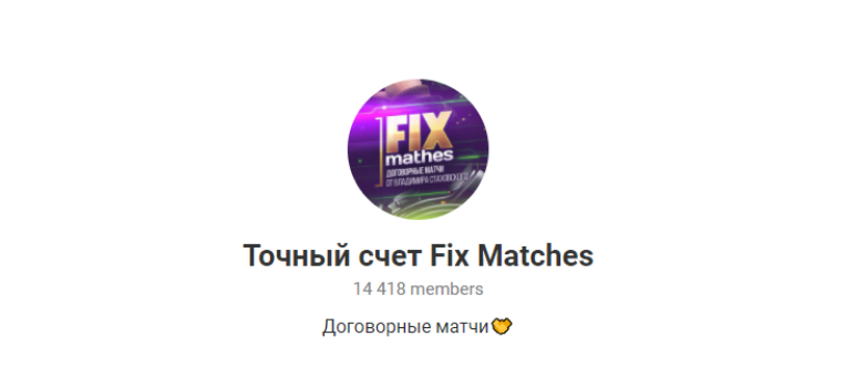 fix matches