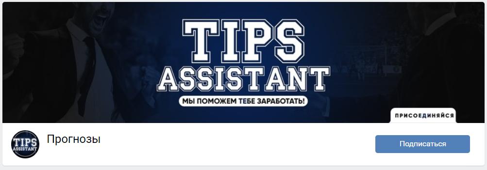 Группа Tips-Assistant ВК