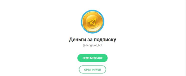 Боты для заработка в Телеграмме