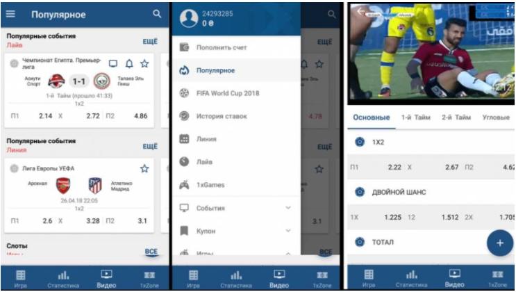 Ставки на спорт онлайн с телефона