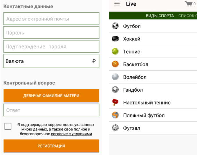 Спорт с онлайн на телефона россия ставки первые