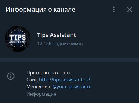 Телеграмм канал Типс Ассистент