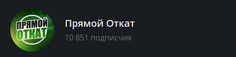 Телеграмм шапка канала Прямой Откат