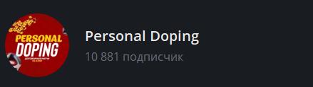 Канал каппера Persona Doping