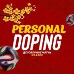 Personal Doping отзывы