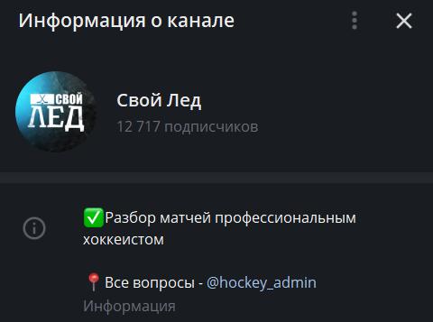 Свой лед телеграмм канал