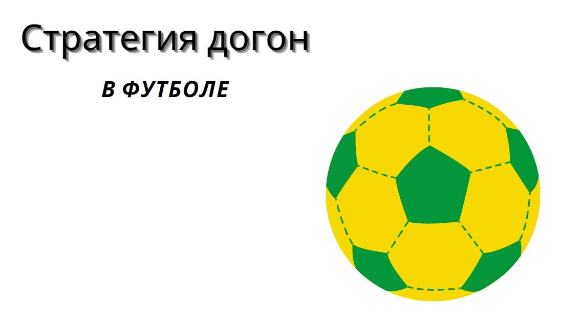 стратегия догон в футболе