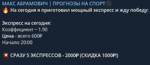 макс абрамович в телеграмм