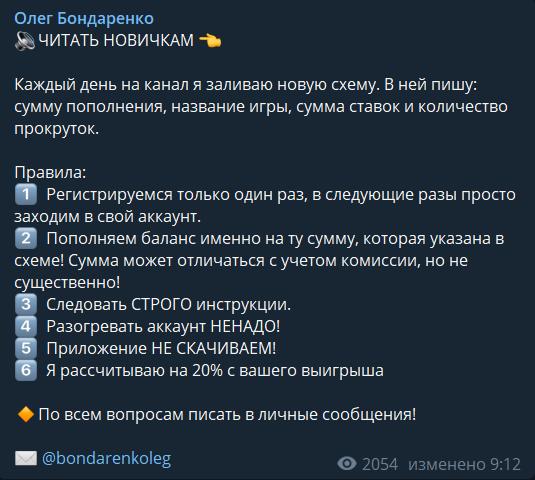 олег бондаренко инструкция для новичков