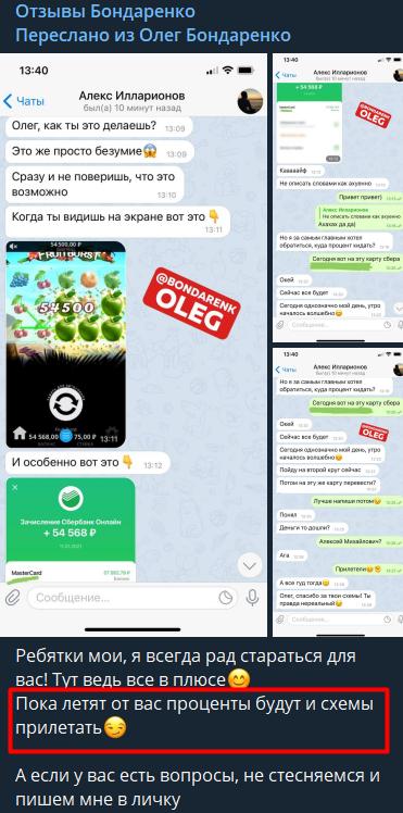 олег бондаренко отзывы