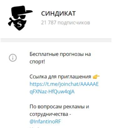 синдикат информация о канале