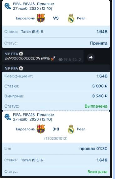 vip fifa телеграмм