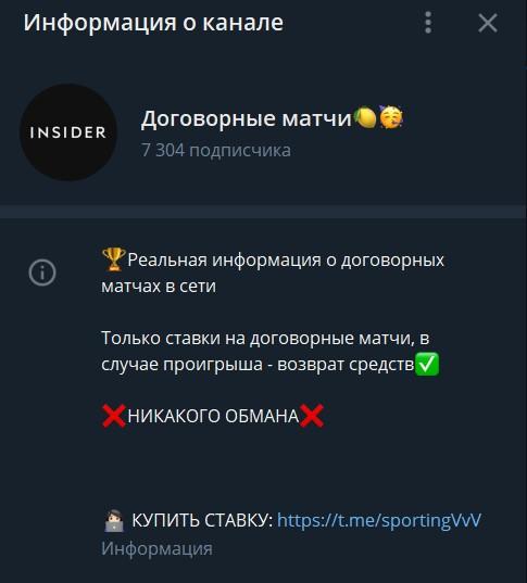 Владимир Стаховский телеграмм