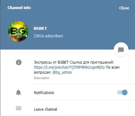 bg bet информация о канале