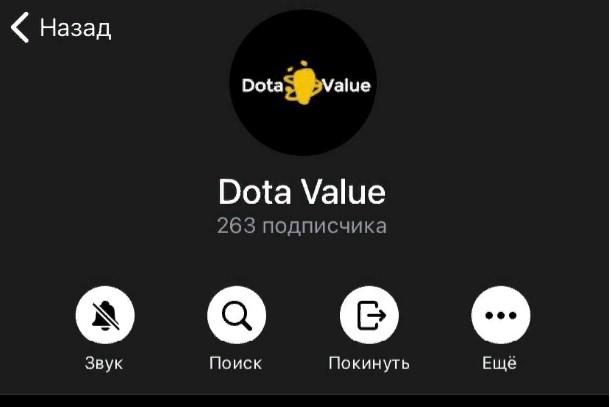 dota value информация о телеграмме