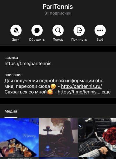Paritennis информация о канале