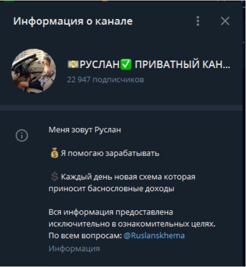руслан приватный канал информация