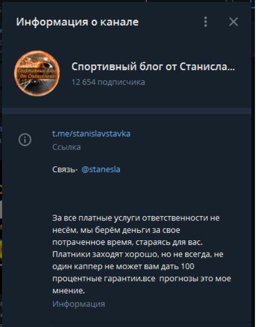 станислав каппер информация о канале