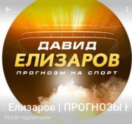 Каппер Давид Елизаров