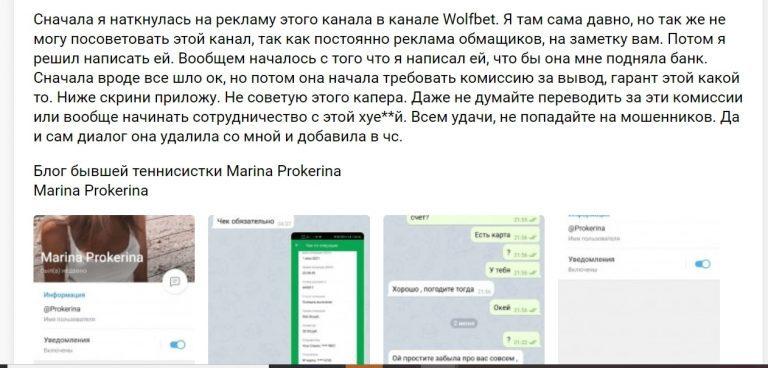 Отзывы о капере Marina Prokerina в Телеграмм