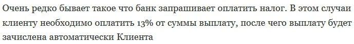 Артем Попков просит дополнительные деньги якобы на вывод