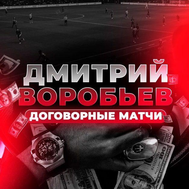 Дмитрий Воробьев - договорные матчи