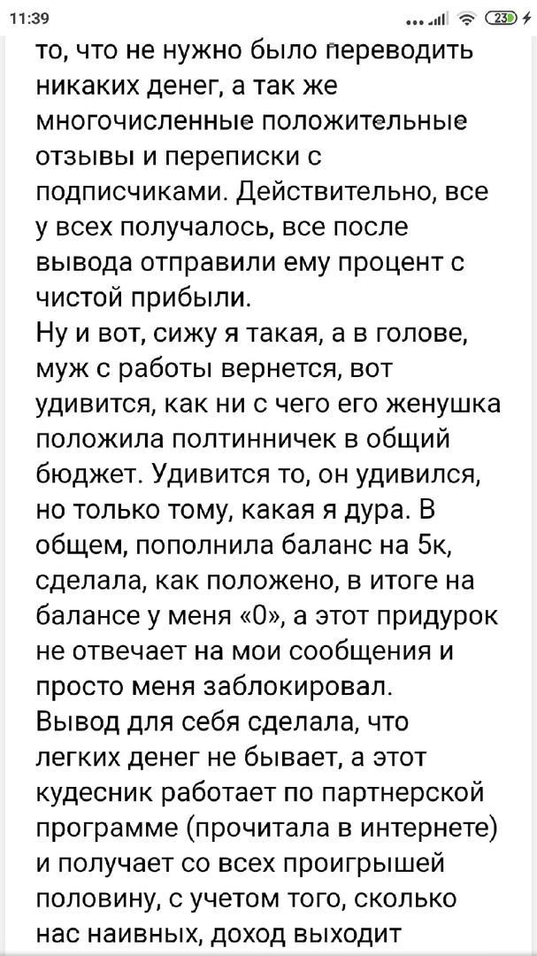 Отзывы реальных людей об Александре Рублеве и Телеграмм канале Sasha Rublev