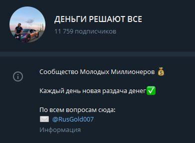 Деньги Решают Все — Telegram канал