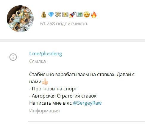 SergeyRaw - Телеграмм канал