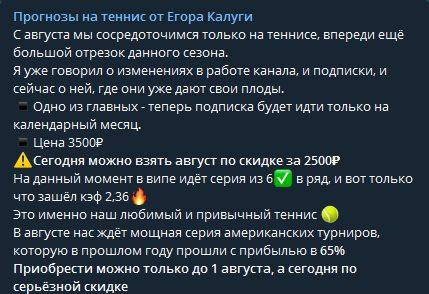 Егор Калуга - стоимость прогнозов