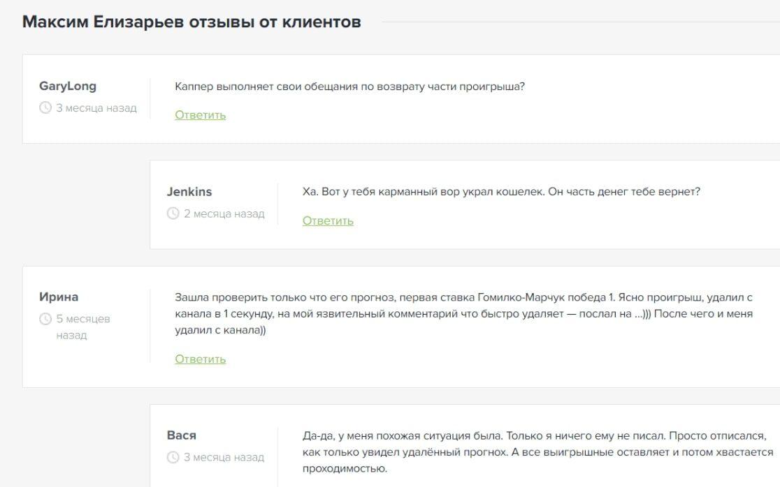 Отзывы о каппере Максим Елизарьев в Телеграмм