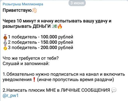 Розыгрыш Миллионера в Телеграмм