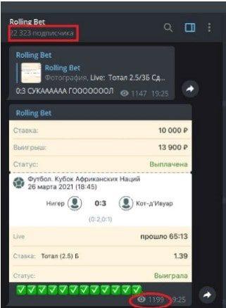 Rolling bet в Телеграмм