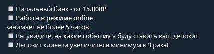 Цена услуг от каппера Ефименко Максима